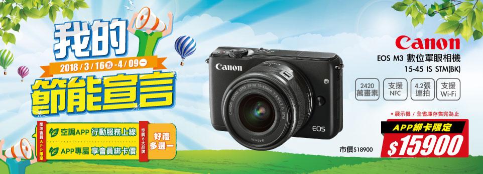 CANON EOS M3 數位單眼相機  15900元