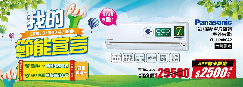 Panasonic ECONAVI+nanoe1對1變頻單冷空調 CU-LJ28BCA2