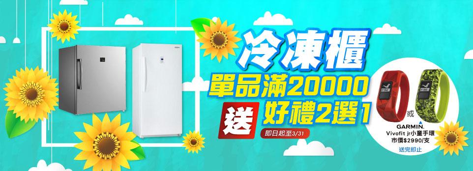 冷凍櫃單品2萬送GARMIN 小童手環(市價2990)