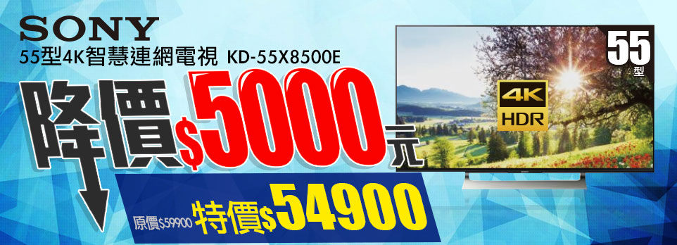 Sony55型電視,狂降5000元