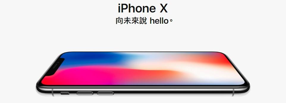 iPhone X 向未來說聲 Hello