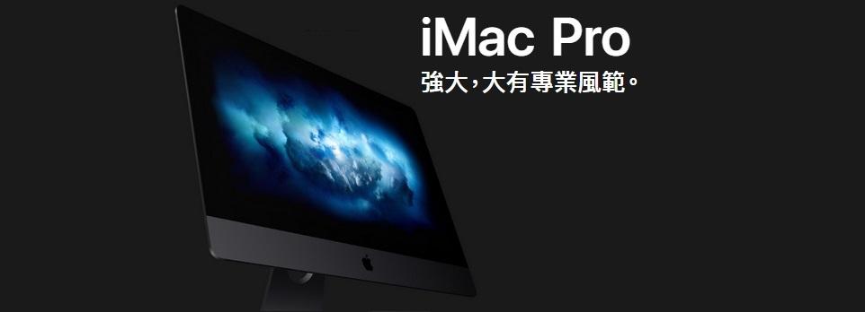 iMac Pro 登場
