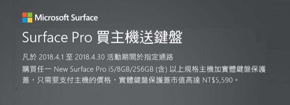 Surface主機送鍵盤