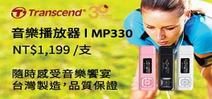 創見MP330 MP3