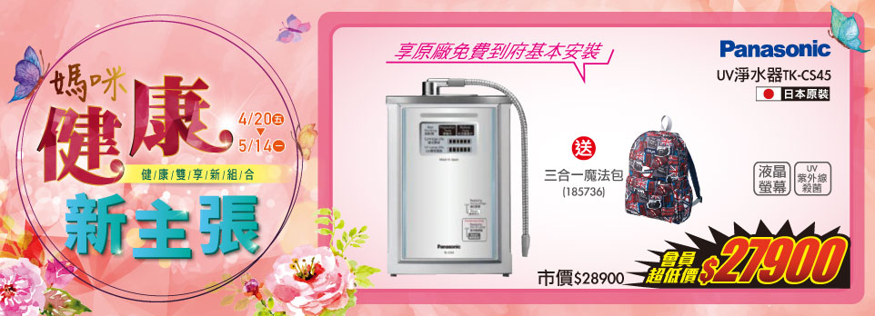 176140 Panasonic UV淨水器