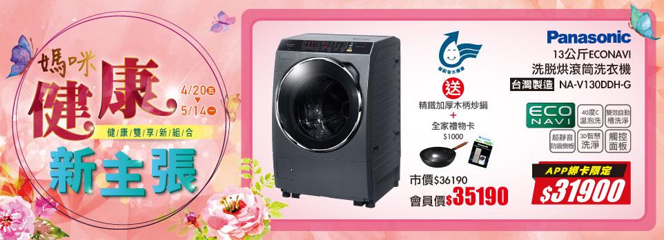 Panasonic 13公斤ECONAVI洗脫烘滾筒洗衣機 NA-V130DDH-G(晶燦銀)