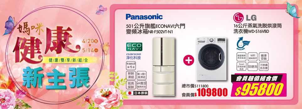 Panasonic 501公升旗艦ECONAVI六門變頻冰箱+LG 16公斤蒸氣洗脫烘滾筒洗衣機 NR-F502VT-N1(香檳金)