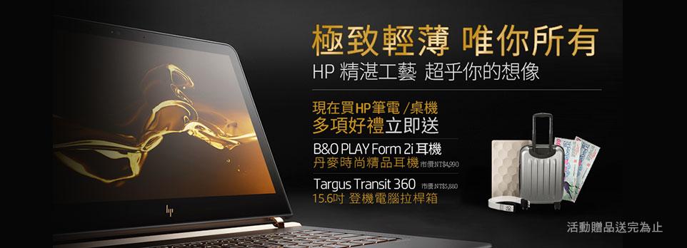 買指定筆電HP登錄送