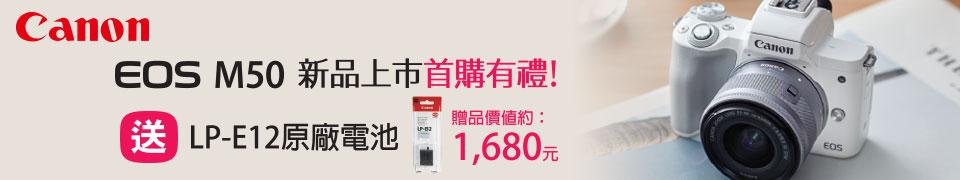 Canon EOS M50首購禮