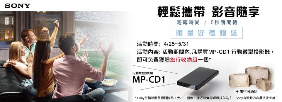 SONY 行動微型投影機 MP-CD1