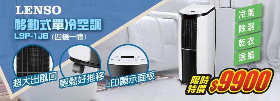 LENSO移動式單冷空調LSP-1JB
