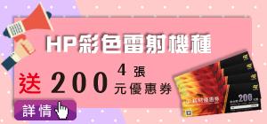 HP5月送折價券(2)