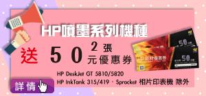 HP5月送折價券(3)