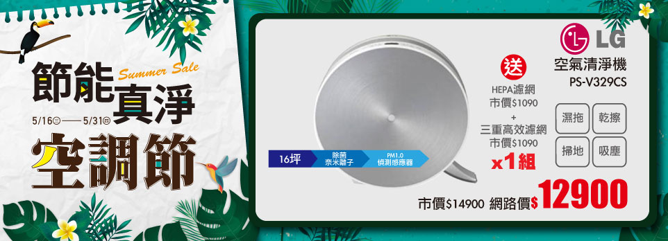 166495 LG 空氣清淨機