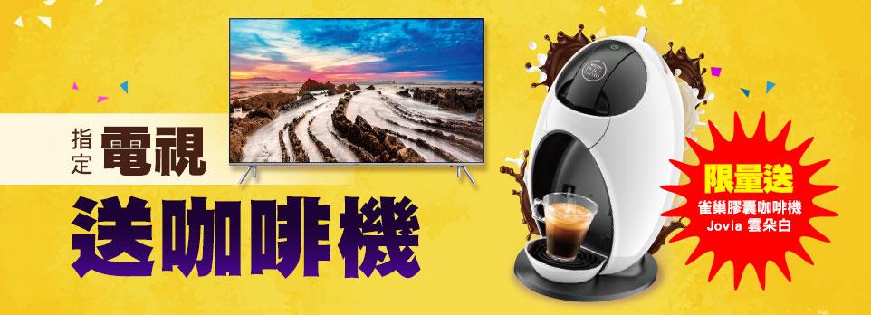 指定電視送膠囊咖啡機