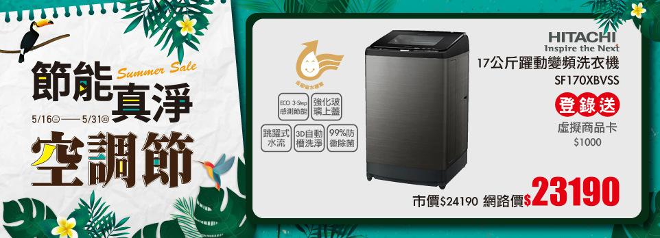 HITACHI 17公斤躍動變頻洗衣機 SF170XBVSS(星燦銀)