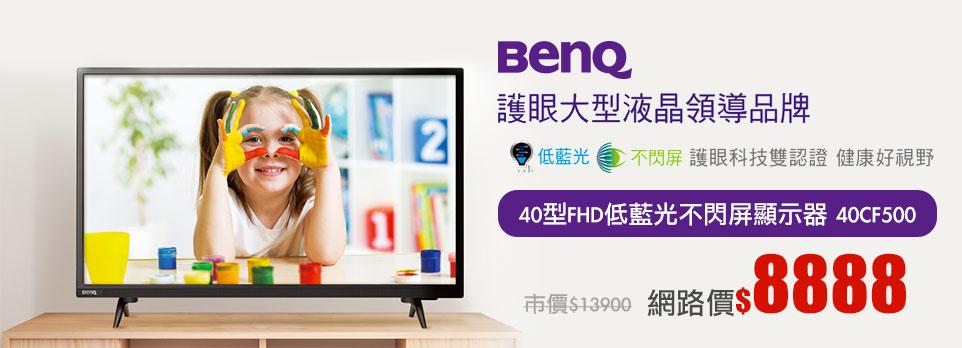 BenQ 40型低藍光不閃屏顯示器 8888元