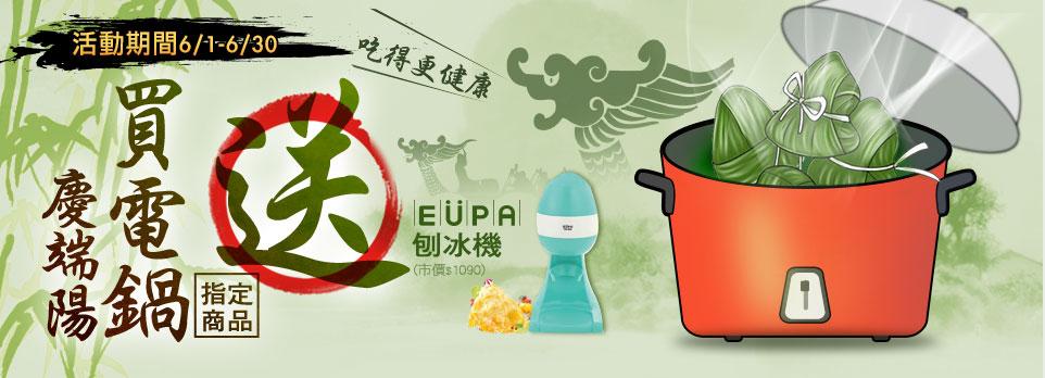 慶端午 買指定電鍋送EUPA刨冰機