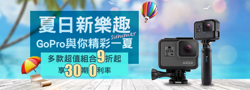 夏日新樂趣 GoPro超值組合9折起