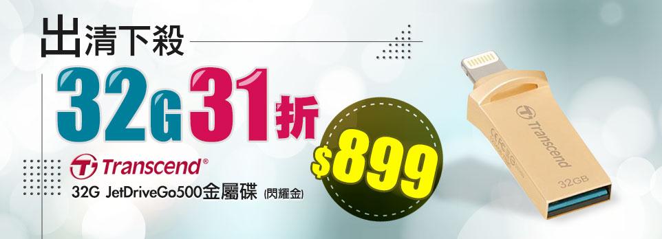 創見【32G】金屬碟 ★出清下殺
