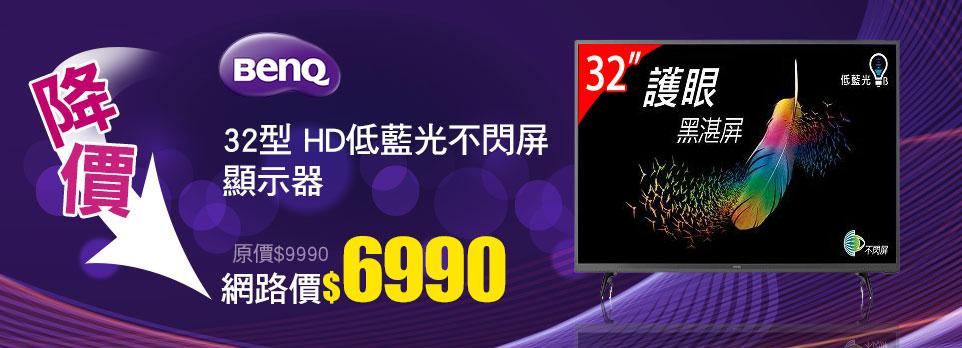 BenQ 32型 HD低藍光不閃屏顯示器 6990元