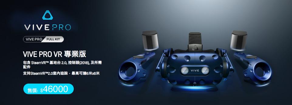 專業等級的 VR 登場!!