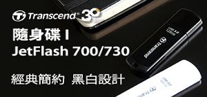 創見品牌隨身碟JetFlash700