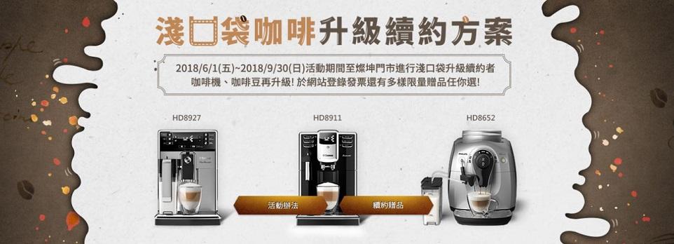 淺口袋咖啡尊榮升級續約
