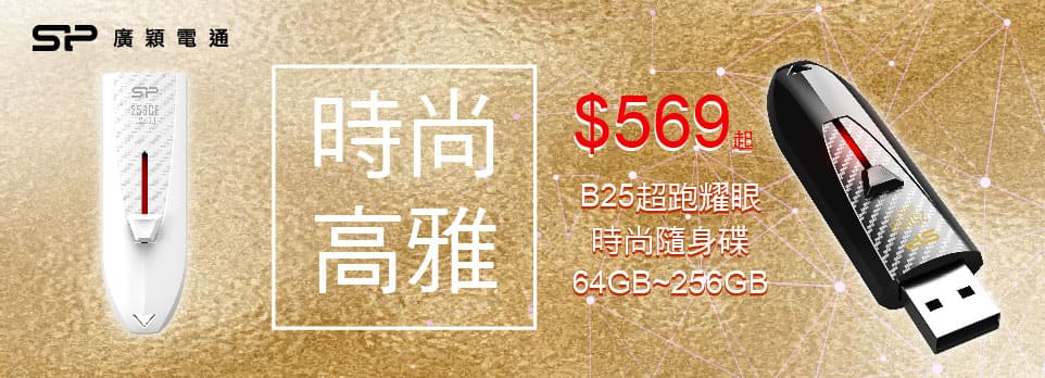 【64G】廣穎Blaze B25 3.1隨身碟(白)