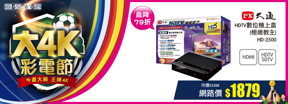 HDTV數位機上盒 1879元