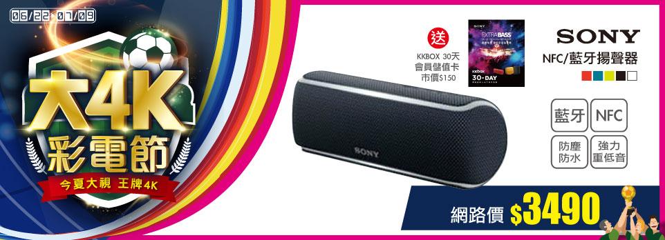 SONY NFC/藍牙揚聲器 3490元