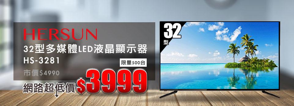 豪爽32型 3999元