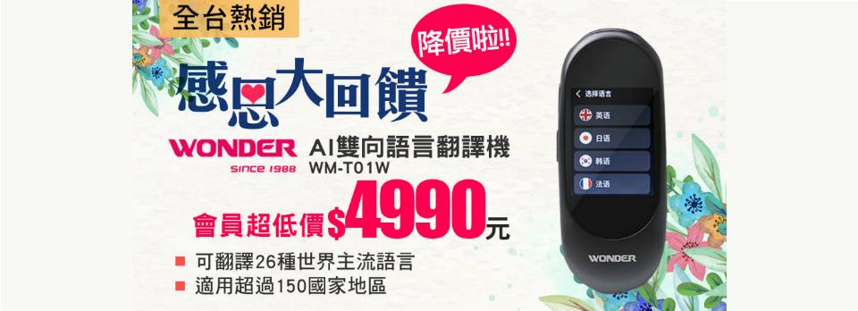 WONDER AI雙向語言翻譯機 4990元