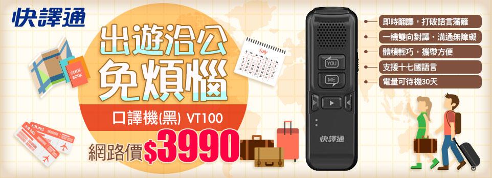 快譯通 VT100口譯機 3990元