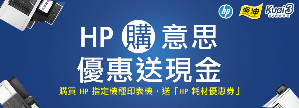 HP買主機送耗材折價券