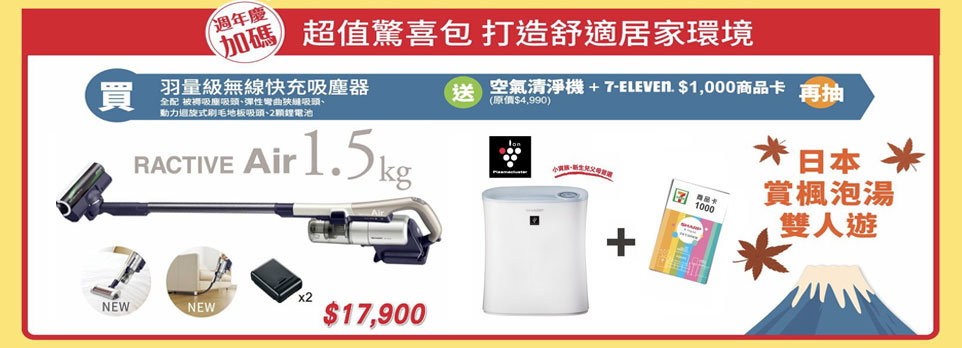 188805 SHARP RACTIVE Air無線快充吸塵器(全配)