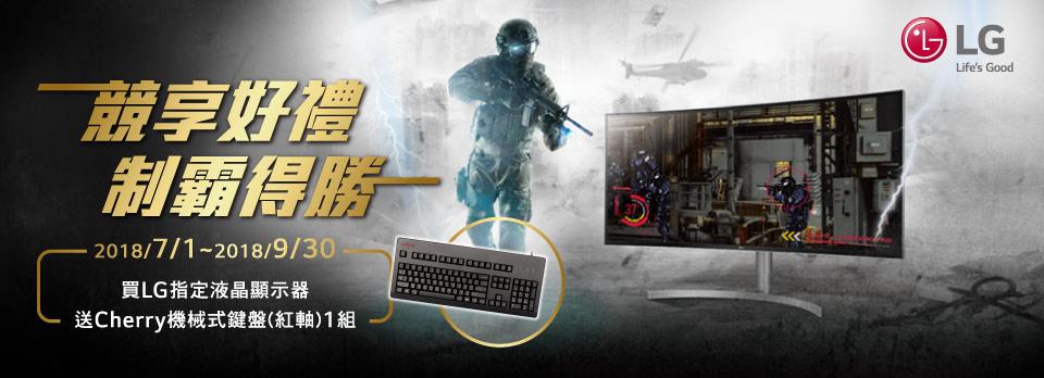 LG 指定螢幕登錄送Cherry 機械式鍵盤(紅軸)1組