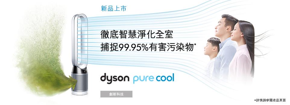 Dyson空氣清淨氣流倍增器