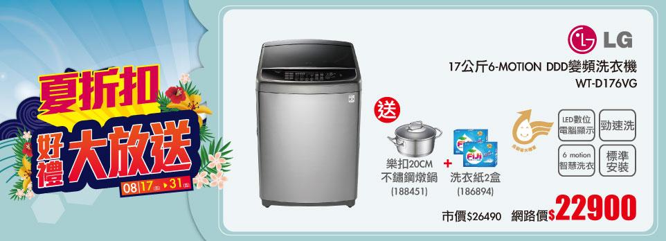 LG 17公斤6-MOTION DDD變頻洗衣機 WT-D176VG
