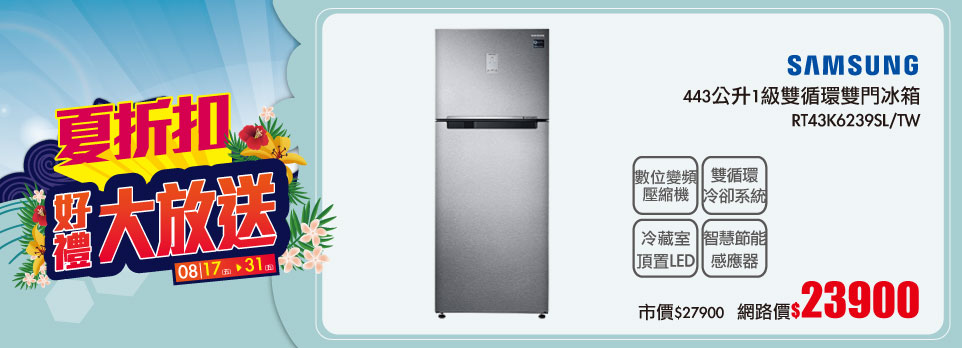 SAMSUNG 443公升1級雙循環雙門冰箱 RT43K6239SL/TW