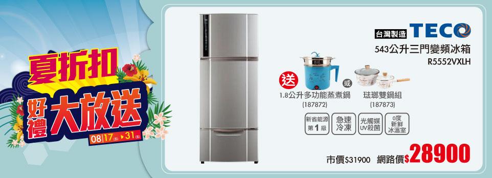 東元 543公升三門變頻冰箱 R5552VXLH