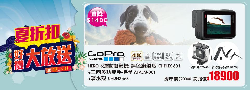 GoPro HERO6 + 潛水殼 +手持桿 18900元