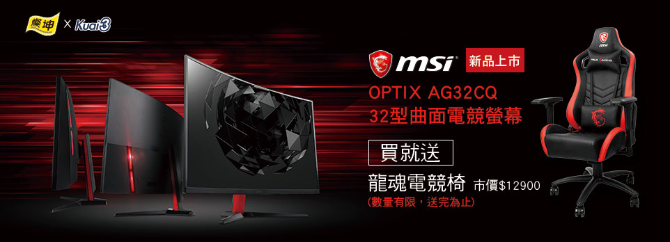 【MSI微星】買AG32CQ 送電競椅