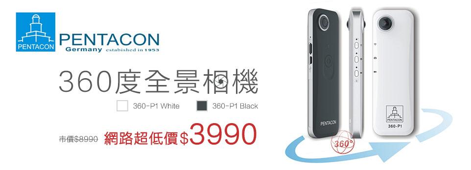 Pentacon 360度全景相機 3990元
