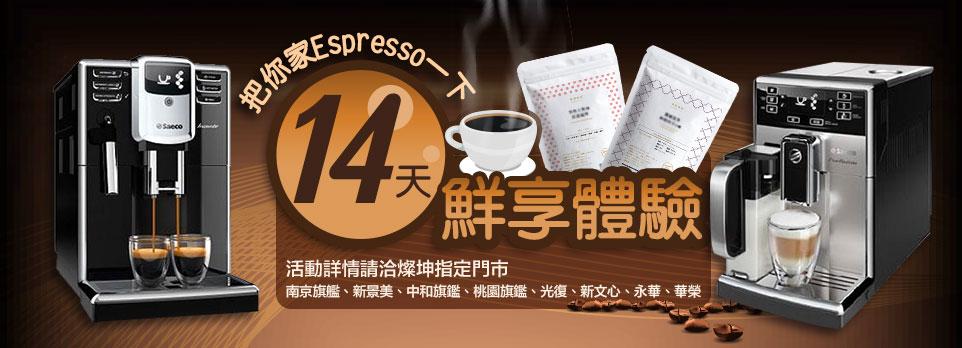 把你家Espresso一下 14天鮮享體驗