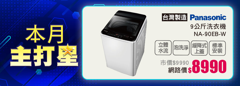 Panasonic 9公斤洗衣機 NA-90EB-W(象牙白)