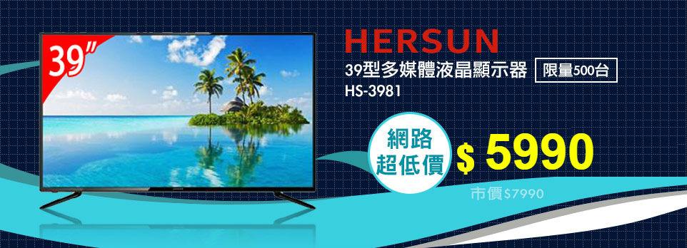 HERSUN 39型多媒體液晶顯示器 6688元!