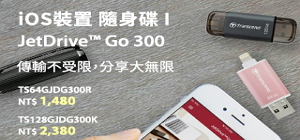 IOS隨身碟JetDriveGo300