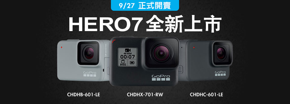 GoPro HERO7 全新機種 強勢登場