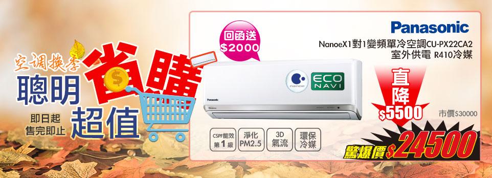 換季特賣-Panasonic NanoeX1對1變頻單冷空調 CU-PX22CA2(室外供電)